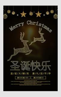 黑金简约圣诞快乐海报设计