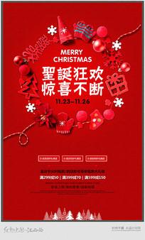 红色简约圣诞狂欢海报设计