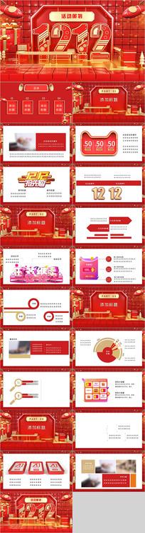 红色炫酷双十二活动策划PPT模板