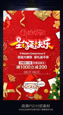 红色圣诞节促销宣传海报