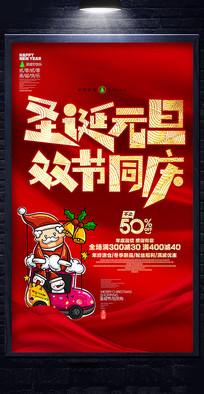红色圣诞元旦双节同庆促销海报