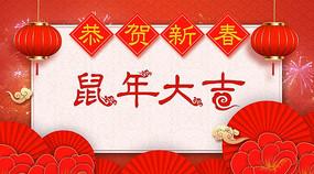 红色中国风鼠年春节新年祝福视频模板
