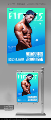 健康生活时尚运动海报