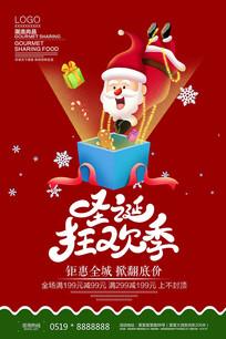 简约大气圣诞节创意海报