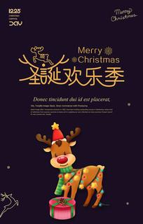 简约大气圣诞节海报