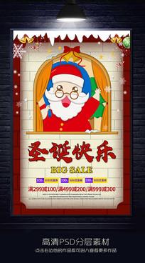 狂欢圣诞节海报设计