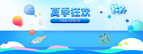 蓝色潮流夏季母婴童装促销全屏海报 PSD