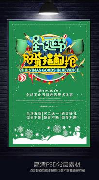 圣诞节好礼提前抢海报设计