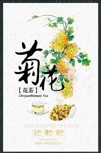 水彩菊花茶促销海报
