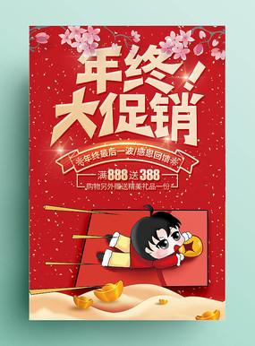 鼠年促销海报