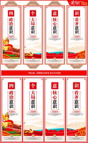 四个意识党建文化宣传展板设计