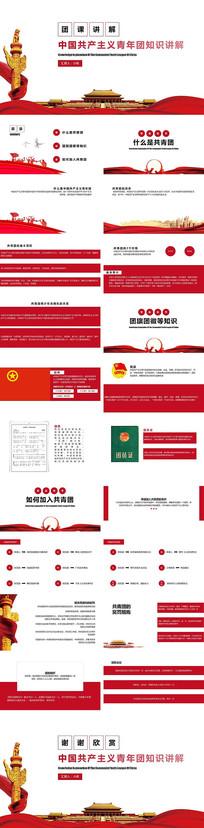 团课中国共产主义青年团知识讲解PPT