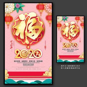 唯美福字2020鼠年海报