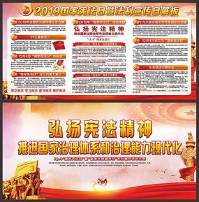 宪法日宣传展板 PSD
