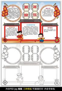 新年快乐春节小报 PSD