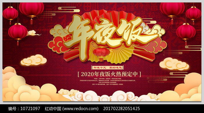 喜庆2020鼠年年夜饭宣传海报图片