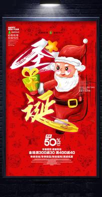 喜庆红色圣诞促销海报