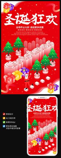 原创红色喜庆圣诞狂欢宣传海报