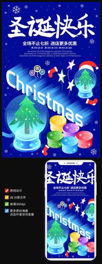 原创蓝色简约圣诞快乐宣传海报