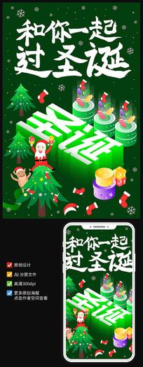 原创圣诞节和你一起过圣诞宣传海报