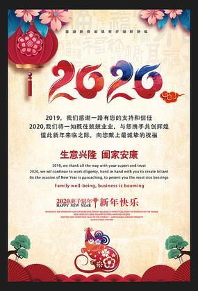 中国风水墨2020鼠年新年贺卡放假通知