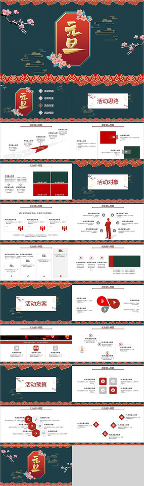 中国风元旦活动策划PPT模板