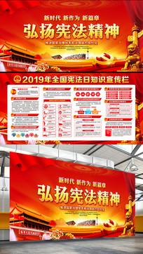 2019宪法日宣传展板设计