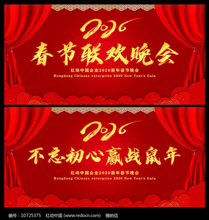 2020鼠年春节联欢晚会展板背景板图片