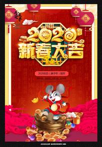 2020鼠年大吉海报设计 PSD