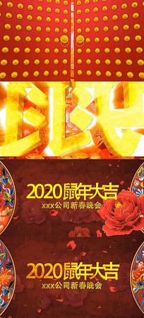 2020鼠年大吉红色大门打开晚会视频模板 aep