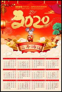 2020鼠年日历
