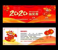 2020鼠年新年抽奖券 PSD