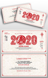 2020鼠年新年贺卡设计 PSD