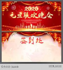 2020鼠年元旦联欢晚会签到处展板 PSD