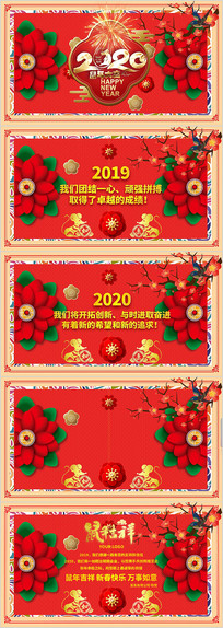 2020喜庆大气企业鼠年电子贺卡ppt pptx