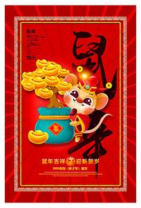 2020元旦鼠年春节海报 PSD