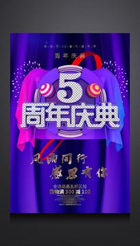 C4D高端原创5周年庆促销海报