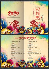 创意2020鼠年春节节目单 PSD