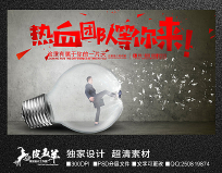 创意热血团队招聘海报