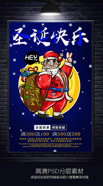 创意圣诞节海报设计 PSD