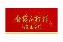 春节不打烊书法作品 PSD