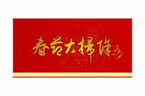 春节大扫除书法作品 PSD