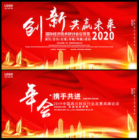 大气2020企业年会背景板 PSD