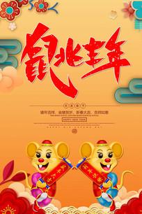 大气创意鼠年海报设计