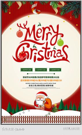 大气圣诞节促销海报