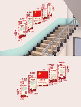 大气中式入党誓词党支部楼梯走廊党建文化墙