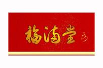 福满堂书法作品牌匾 PSD