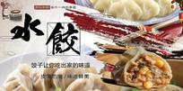 高端大气红色水饺海报