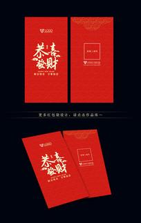恭喜发财红包袋设计