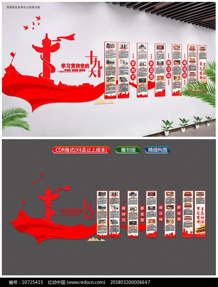 光辉历程党建文化墙图片